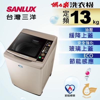SANLUX台灣三洋 13KG 定頻直立式洗衣機 SW-13NS6A