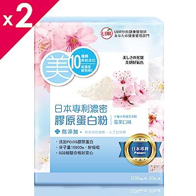 UDR日本專利濃密膠原蛋白粉X2盒 (即期良品 / 效期:2021.01.25)