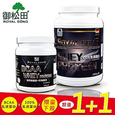 (下殺8折)【御松田】乳清蛋白(1000g_1瓶)+BCAA綜合胺基酸乳清蛋白(500g_1瓶)