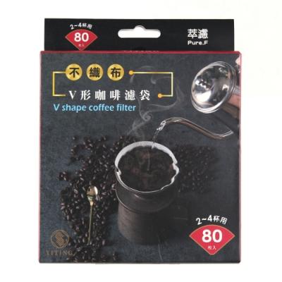 萃濾不織布V型咖啡濾袋02-240枚