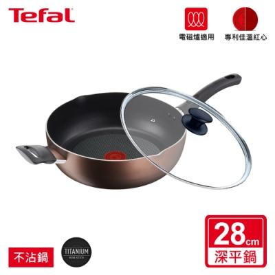 Tefal法國特福 新極致饗食系列28CM萬用型不沾深平底鍋(電磁爐適用)+玻璃蓋(快)
