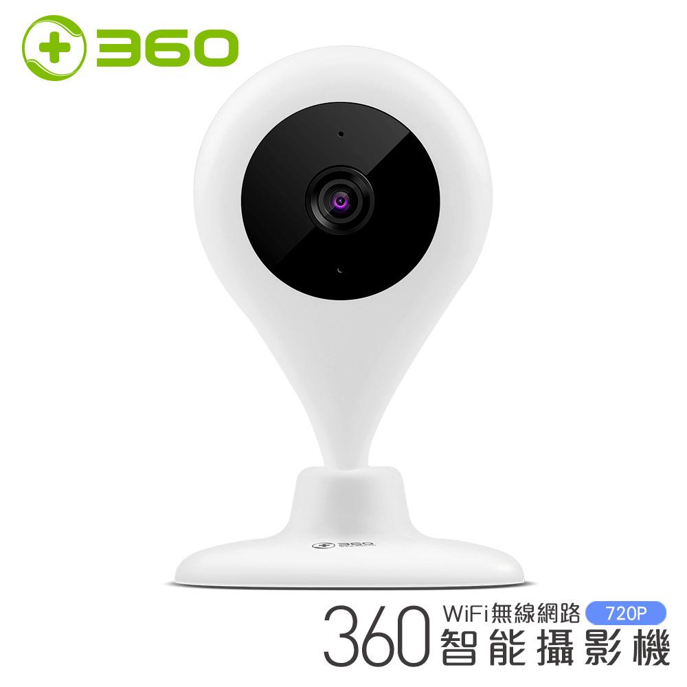 【360】D603 小水滴智能攝影機(夜視版)/IP CAM/網路攝影機