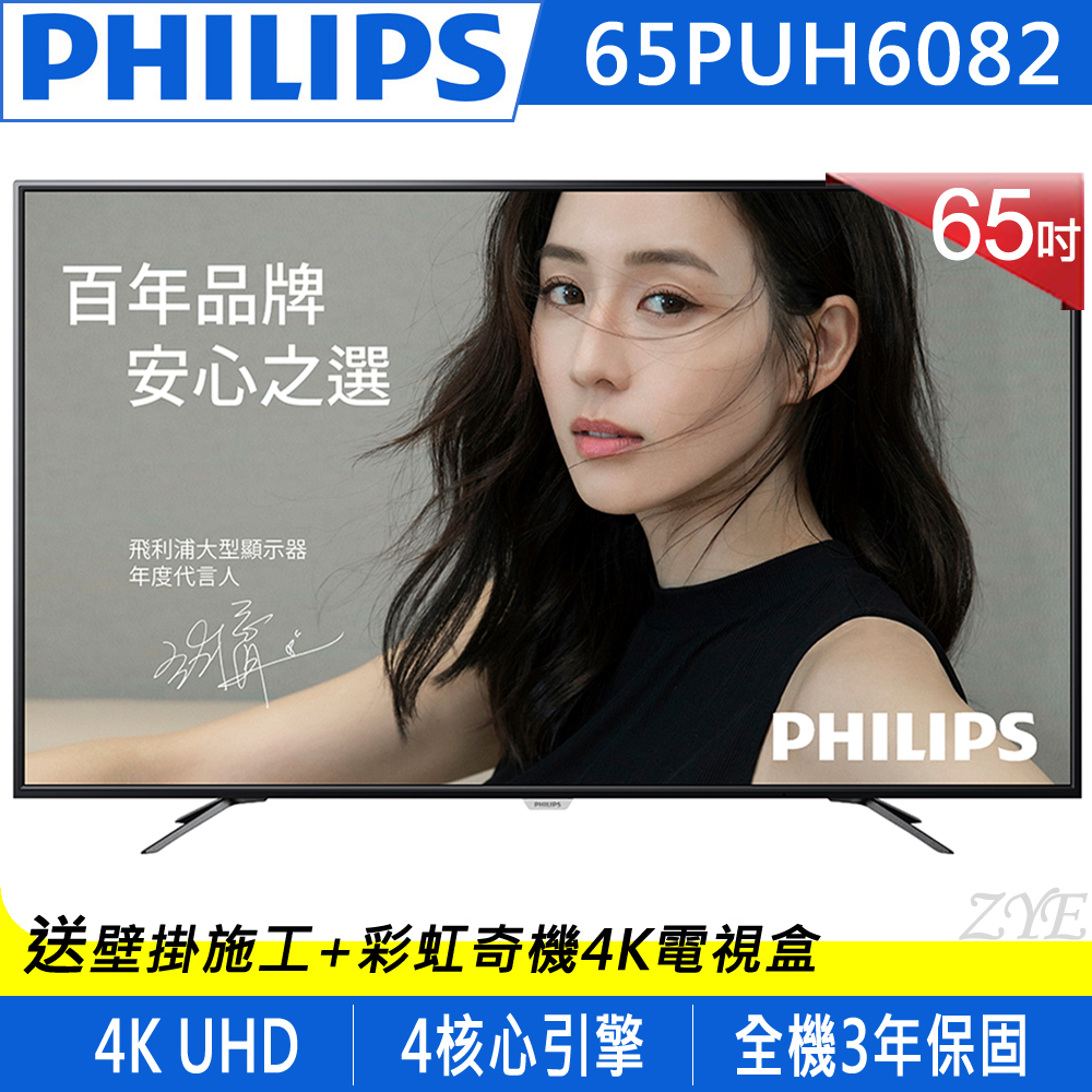 PHILIPS飛利浦 65吋 4K 連網液晶顯示器+視訊盒 65PUH6082