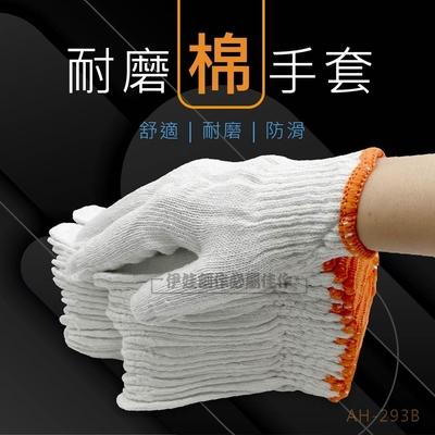 (12雙組)工作棉手套【AH-293B】棉布手套 工作手套防靜電 防滑 作業手套 棉紗手套 電子手套 止滑耐磨