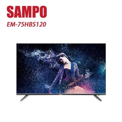 SAMPO 聲寶 75吋4K聯網LED液晶電視 EM-75HBS120 -含基本安裝+舊機回收