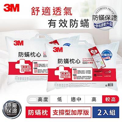 3M 防蟎枕心-支撐型 加厚版 2入組 防蟎 枕頭 透氣 雙人 對枕