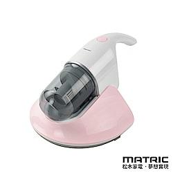 松木家電MATRIC紫外線震動拍打塵蹣吸塵器(MG-VC0321D)