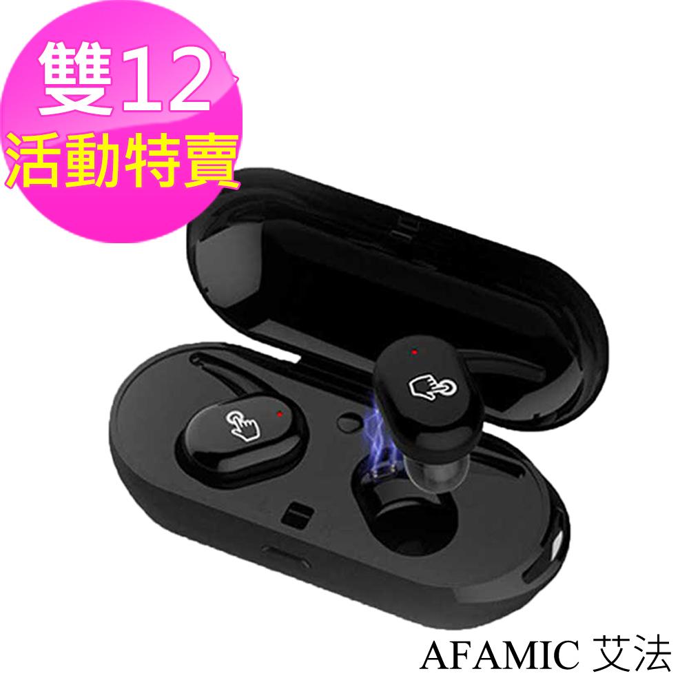 【AFAMIC 艾法】A1真無線藍芽防水立體聲運動耳機