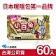 日本小林製藥 小白兔暖暖包-手握式60入-台灣公司貨(日本製) product thumbnail 1