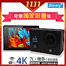 【MOIN Jimmy】SJ4K PRO 4K WiFi版超清晰機汽車用行車紀錄器