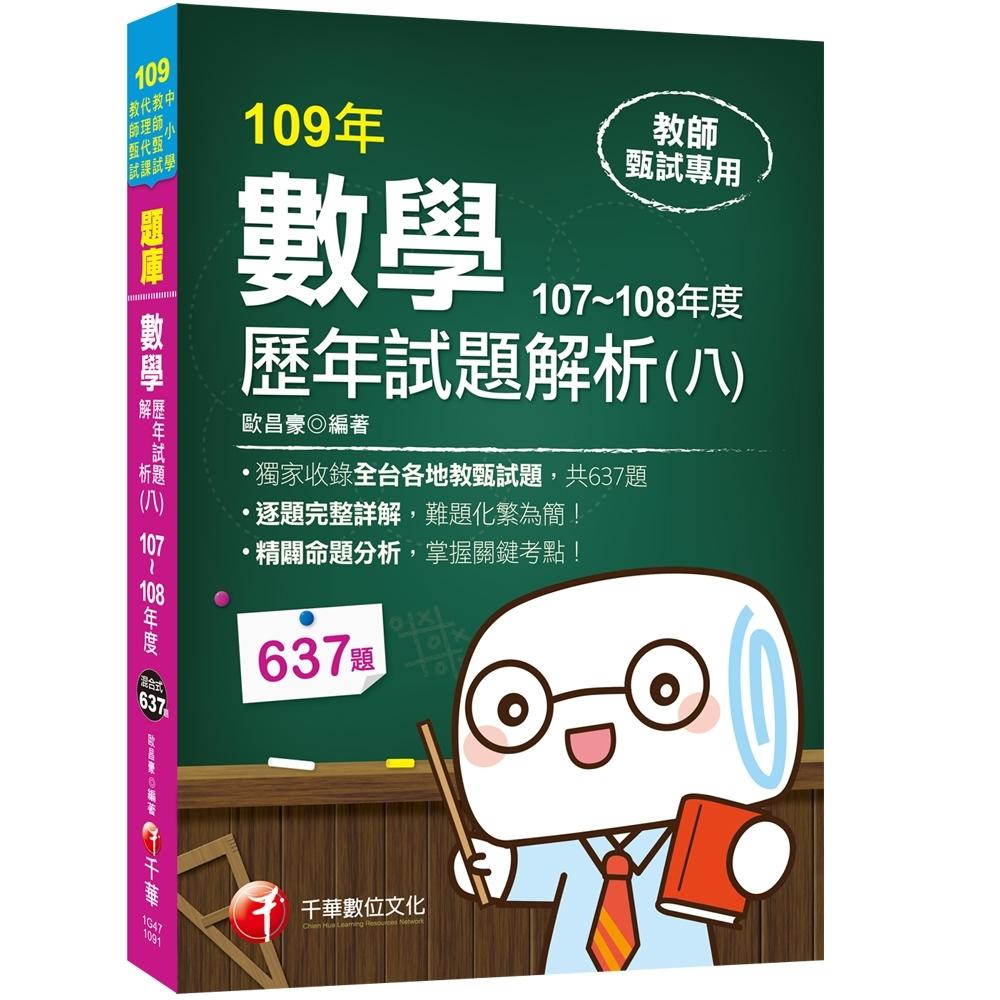 數學歷年試題解析(八)107~108年度[中小學教師甄試、代理代課教師甄試 ]