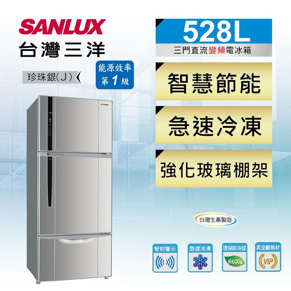 SANLUX台灣三洋 528L 1級變頻3門電冰箱 SR-C528CV1