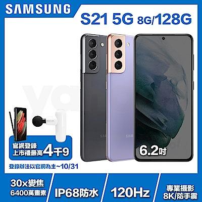 Samsung S21 (8G/128G) 6.2吋智慧手機