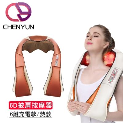 【CY 呈云】第三代 6鍵式多功能6D熱敷按摩披肩(充電款)