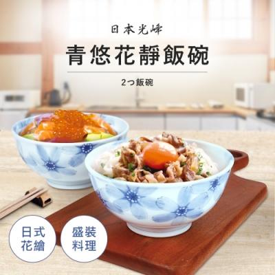 【日本美濃燒】青悠花靜二入飯(丼)碗(16.5cm)