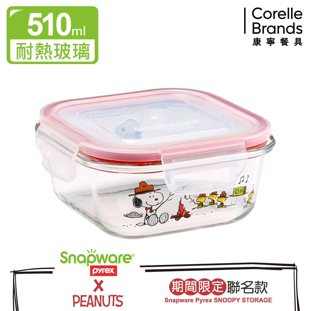 Snapware康寧密扣 Snoopy耐熱玻璃保鮮盒-方型510ml