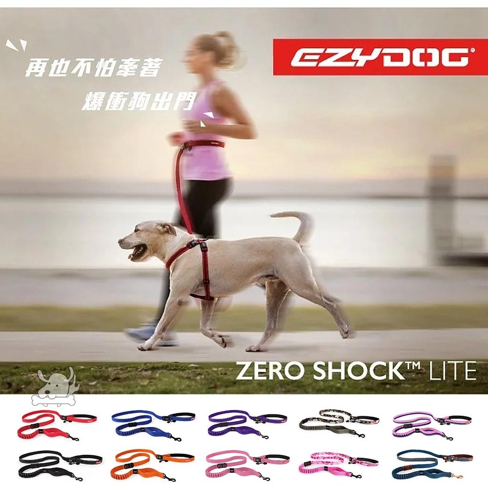 EZYDOG 易吉狗 跑步牽繩(210cm)