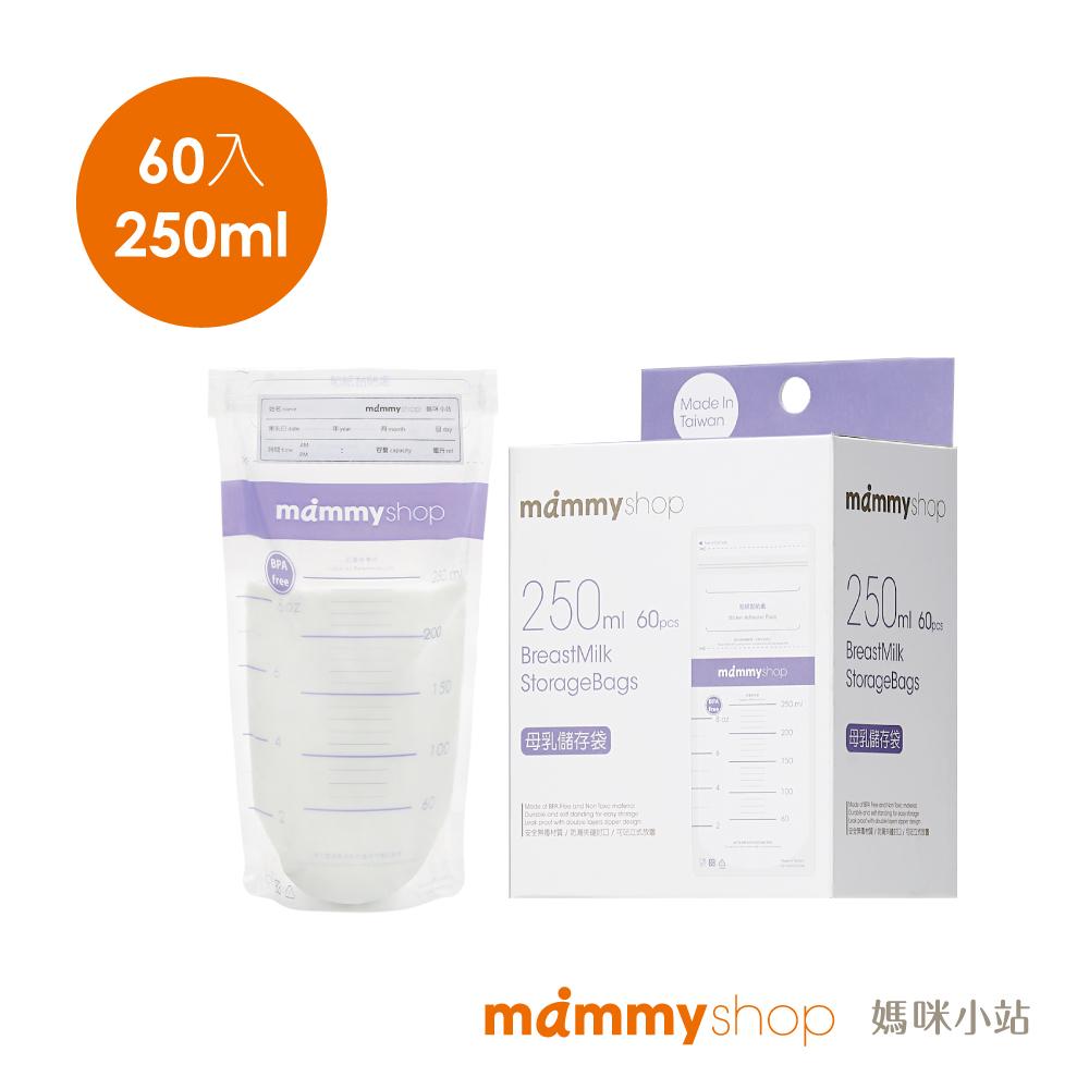 【媽咪小站】母乳儲存袋250ml-60入/盒 @ Y!購物