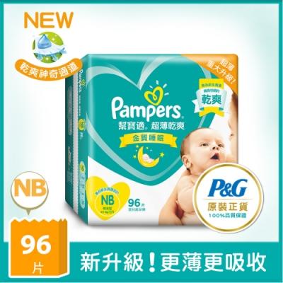 幫寶適 超薄乾爽 嬰兒紙尿褲/尿布 (NB) 96片/包