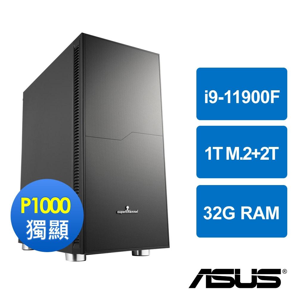 華碩B560平台[美編俠士]i9-11900F/32G/2T/P1000/1TB_M2