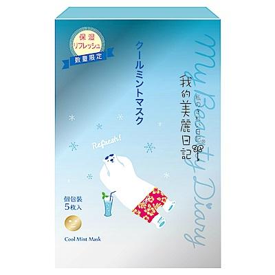 我的美麗日記夏 冰茶面膜 Cool Mint Mask