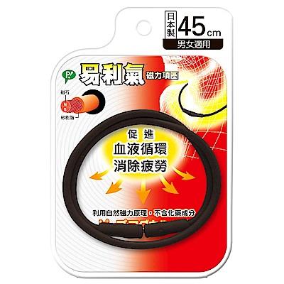 易利氣 磁力項圈-黑色