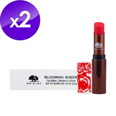 (即期品)ORIGINS品木宣言 心花綻放精油潤色護唇膏3.5g*2#05(效期至2022年01月)