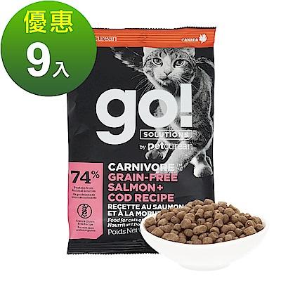 Go! 海洋鲑鱈 74% 高肉量 100克 九件組 全貓 無穀天然糧