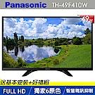Panasonic國際牌 49吋 6原色 IPS液晶顯示器 TH-49F410W