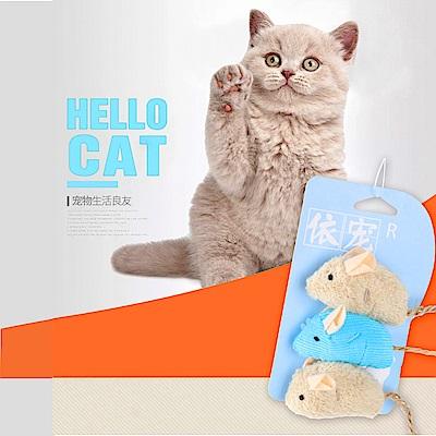 dyy》貓咪貓草玩具仿真毛絨老鼠3入/包