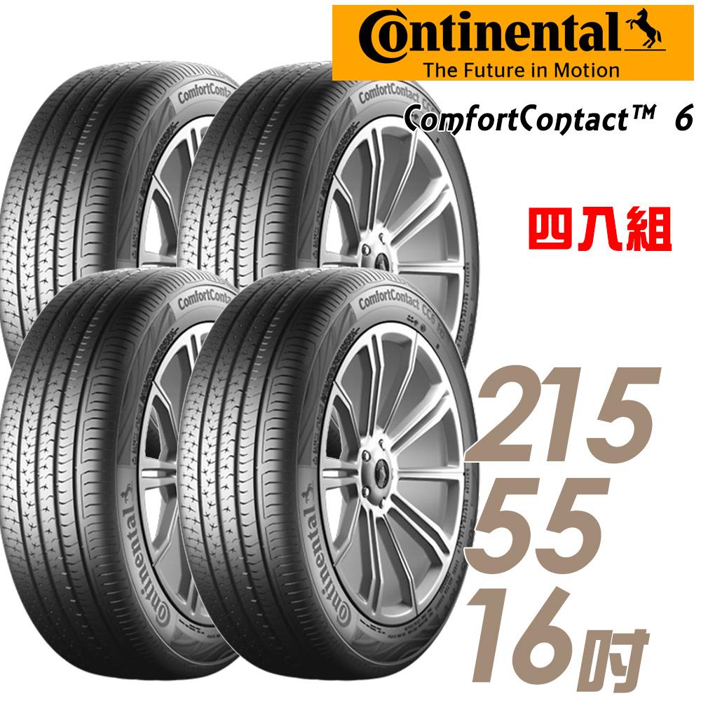 【德國馬牌】CC6-215/55/16吋 舒適寧靜輪胎 四入組