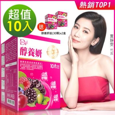 DV笛絲薇夢 醇養妍(野櫻莓+維生素E)x10盒-快速到貨