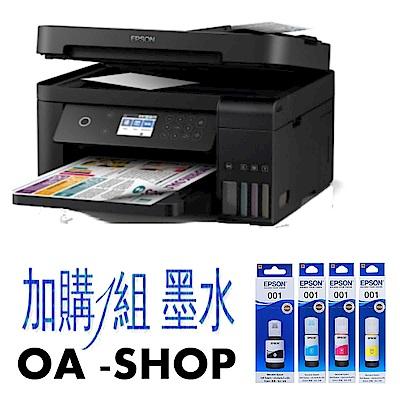 【官方活動】EPSON L6170 雙網三合一 高速 連續供墨印表機+T03Y系列1組墨水