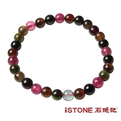 石頭記 碧璽手鍊-彩虹花園-極品