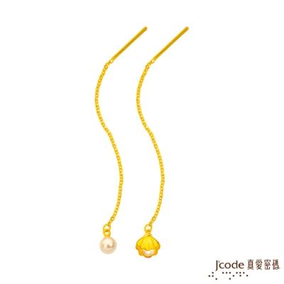 J code真愛密碼 真愛-珍心寶貝黃金/水晶珍珠耳環-金鍊款