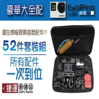 GoPro全套周邊配件攜帶組合包52件.頭胸手腕安全帽帶漂浮手把自拍桿圓管固定座防摔