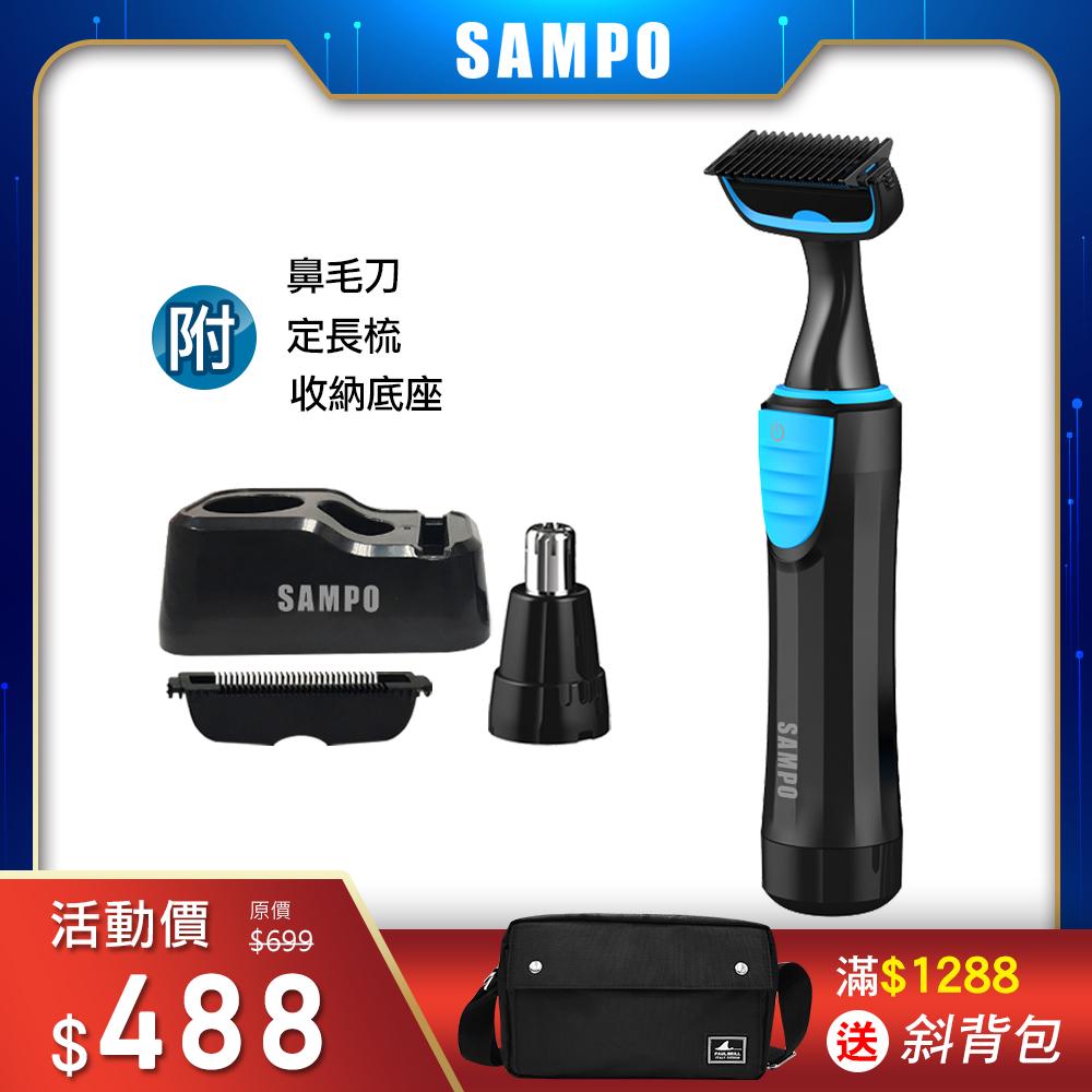 【SAMPO 聲寶】水洗式電動除毛刀 EB-Z1802WL(鼻毛刀/體毛/腋毛/私密毛)