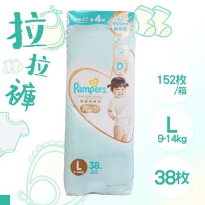 日本 PAMPERS 境內版 紙尿褲 褲型 尿布 拉拉褲 L 38片x8包 共2箱組