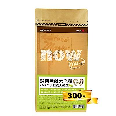 Now! 鮮肉無穀天然糧 小型成犬配方-300克 三件組