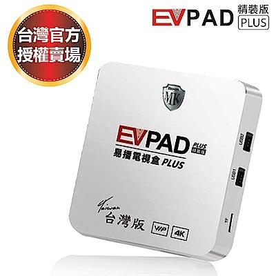 易播電視盒精裝版EVPAD PLUS精裝版 華人台灣版-急速配