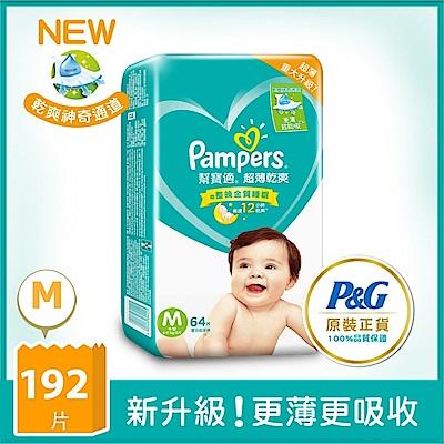 [折後滿2千送玩具]幫寶適 超薄乾爽 嬰兒紙尿褲/尿布 (M) 64片X3包/箱