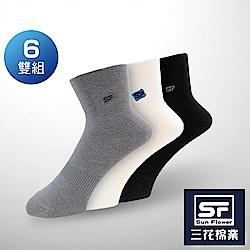 Sun Flower三花 三花無痕肌1/2男女休閒襪.襪子(6雙組)