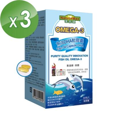【家倍健】新必達魚油軟膠囊(30顆/盒x3盒)