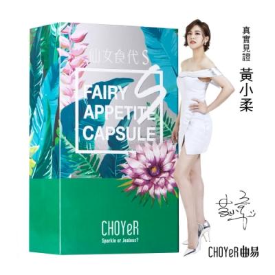 【CHOYeR曲易】爆速版-仙女食代S(30粒/盒)