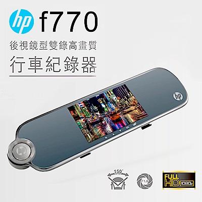 HP惠普 F770 雙錄旗艦 150度超廣角 後視鏡行車記錄器
