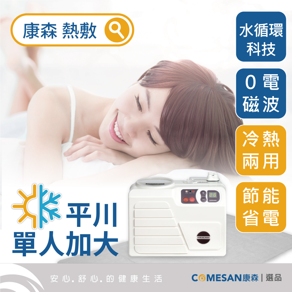 【COMESAN康森】日本平川 水動循環機WI5200 冷暖墊 單人加大