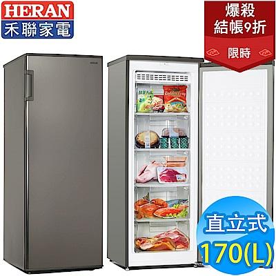 結帳9折!HERAN禾聯 170L 直立式冷凍櫃 HFZ-1761F