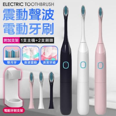 【FJ】防水聲波電動牙刷組P1(附贈專用牙刷架)