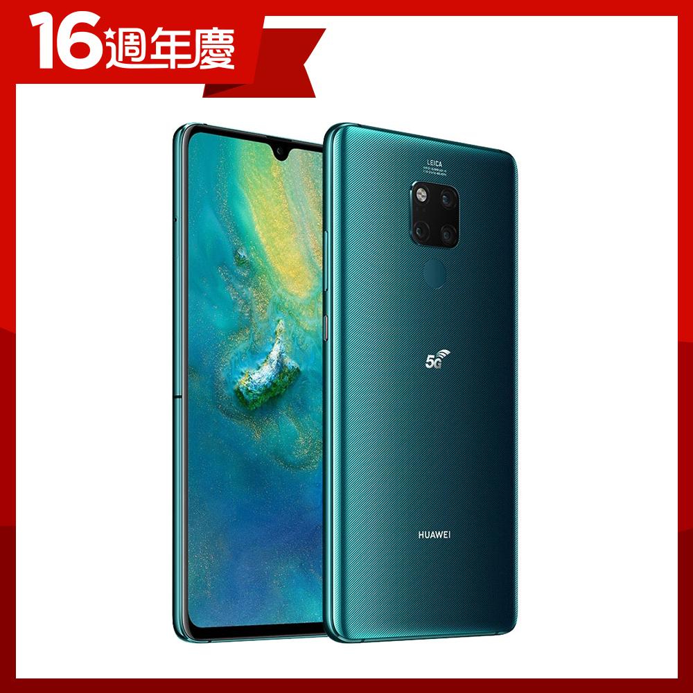 HUAWEI Mate 20 X 5G (8G/256G) 徠卡鏡頭旗艦手機