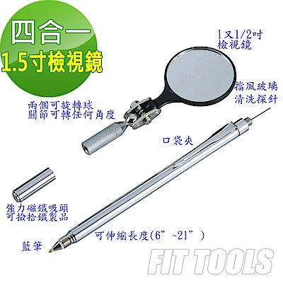 良匠工具 四合一<b>1</b>.<b>5</b>寸檢視鏡 (含筆、汽車擋風玻璃清洗用探針、強力磁吸)
